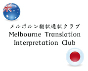 メルボルン翻訳通訳クラブ :  Melbourne Translation Interpretation Club SPONSOR-FOOTERS2